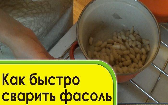 Рецепт как быстро сварить горох