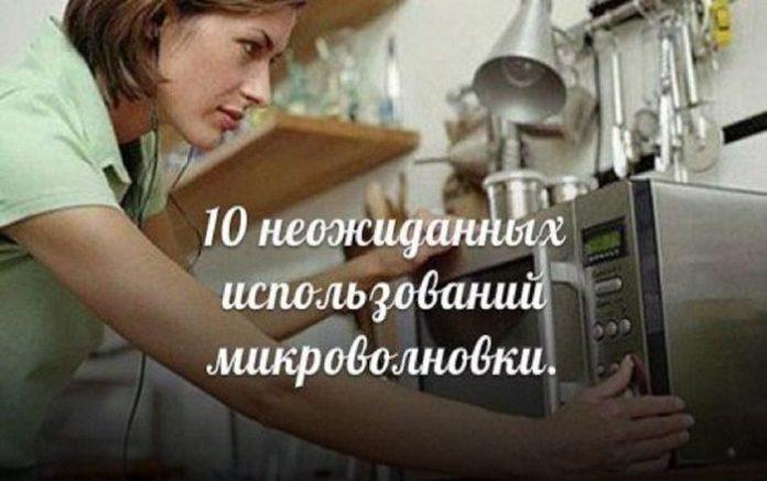 10 неожиданных идей использования микроволновки