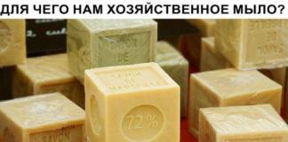 Для чего нам хозяйственное мыло