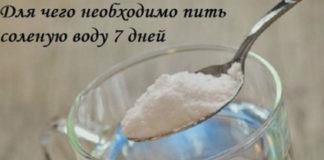 Для чего необходимо пить соленую воду 7 дней