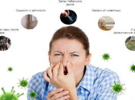 Народные средства, которые убирают неприятные запахи