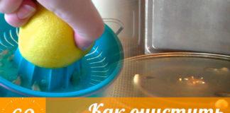 Легко и быстро чистим микроволновку