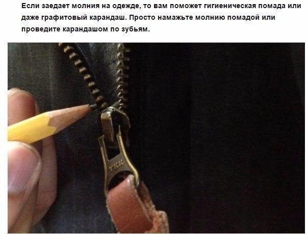 9 лайфхаков, которые спасут вашу одежду и обувь из любой ситуации
