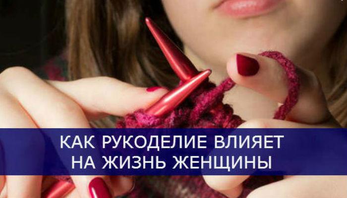 Влияние разных видов рукоделия на здоровье женщины