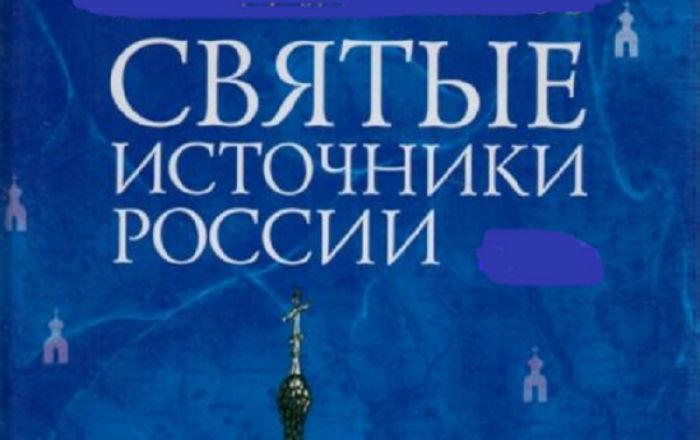 7 святых источников России