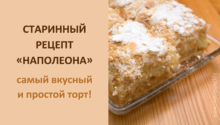 """Старинный рецепт """"Наполеона"""""""