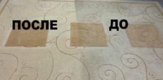 Как почистить ковер за копейки