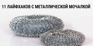 Необычные идеи использования в доме металлических мочалок