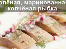 Солёная, маринованная, копчёная рыбка