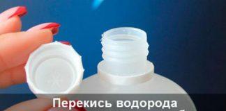Перекись водорода — замена хлорке, ванишу и боссу