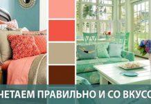 Идеальные цвета для вашего дома. Сочетаем правильно и со вкусом