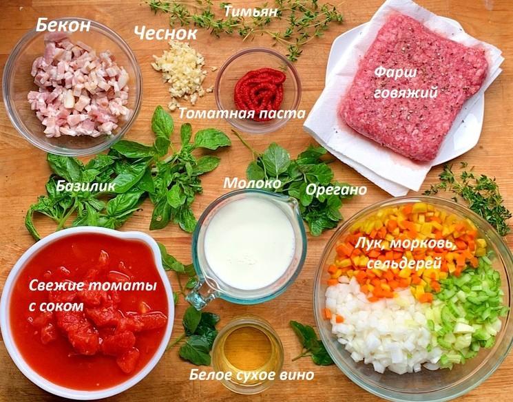 Ингредиенты для приготовления пасты болоньезе